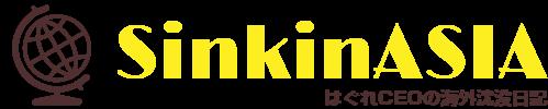 Sink in Asia | はぐれCEOの海外沈没日記